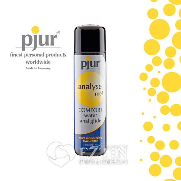 【伊莉婷】德國 Pjur Analyse Me Comfort Water Glide 輕鬆肛交水性潤滑液 100 ml