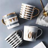 馬克杯金色陶瓷馬克杯子情侶對杯歐式輕奢辦公室水杯早餐咖啡茶杯【下殺85折起】