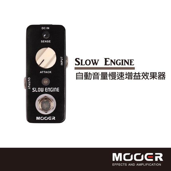【非凡樂器】MOOER Slow Engine自動音量慢速增益效果器/贈導線/公司貨