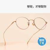 防藍光疲勞抗輻射電腦眼鏡