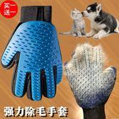 擼貓手套貓梳子狗毛梳毛刷貓毛清理器寵物貓咪掉毛脫毛梳去毛神器  露露日記