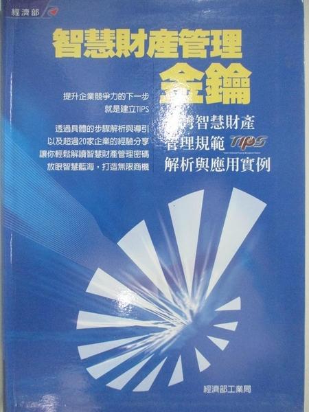 【書寶二手書T1/法律_BBS】智慧財產管理金鑰:台灣智慧財產管理規範TIPS解析與應用實例_