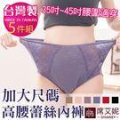 女性加大尺碼內褲 精品蕾絲褲/35~45吋腰 台灣製造No.5680 (5件組)-席艾妮SHIANEY