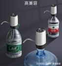 抽水器桶裝水5l礦泉按壓電動吸水小型飲水機壓水抽水水泵 全館新品85折
