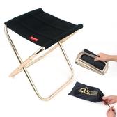 折疊小凳子戶外成人迷你便攜燒烤釣魚寫生椅子鋁合金火車凳小馬扎 全館免運DF