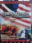挖寶二手片-Z15-043-正版DVD*電影【好萊塢特技威龍-驚爆生死線】-繁體中文/英文字幕選擇