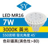 【SY 聲億科技】MR16全電壓LED杯燈-7W-免安定器(4入)黃光