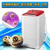 迷你洗衣機迷你洗脫一體單筒單桶家用大容量半全自動小型 220vNMS陽光好物