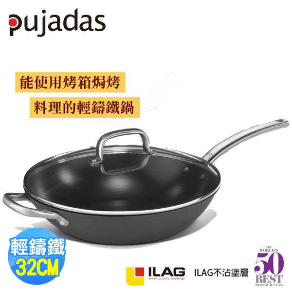 ~米其林廚神指定~【PUJADAS西班牙】專業廚具品牌 32CM輕鑄鐵不沾小炒鍋 4.4L(附上蓋)