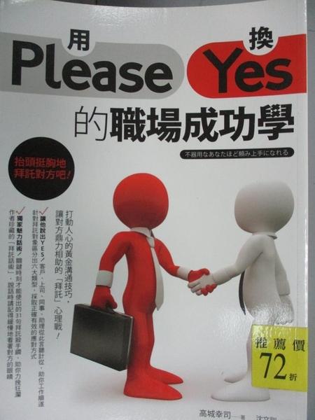 【書寶二手書T9/財經企管_NJI】用Please換Yes的職場成功學_高城幸司