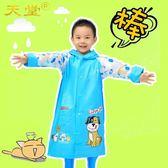 上新天堂兒童雨衣幼兒園小孩雨披小學生男童女童抖音寶寶雨衣帶書包位 生活故事