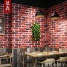 壁貼壁紙慕森復古懷舊磚頭磚紋牆紙3D仿磚塊理發店服裝店工業風紅磚壁紙 NMS蘿莉小腳丫
