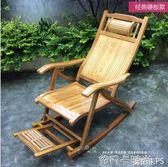 折疊椅躺椅靠椅搖椅懶人家用老人午休現代實木椅子靠背椅竹椅睡椅igo 依凡卡時尚