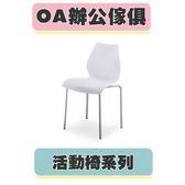 西瓜籽【辦公傢俱】 ML-502 洽談椅 活動椅 白色