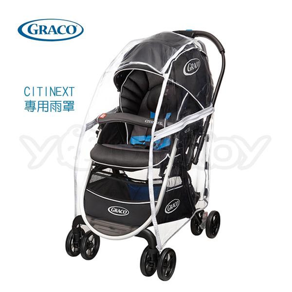 GRACO嬰兒推車雨罩 -CITINEXT CTS手推車適用 (前掀式雨罩) /防風.防塵罩.推車雨衣