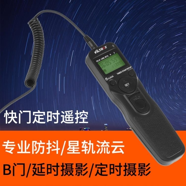 唯卓MC-S2定時快門線索尼微單A7 A7R2 A7M2 A6000A6500有線遙控器 極速出貨
