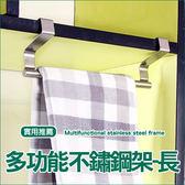 ✭慢思行✭ 【L197-2】多功能不鏽鋼架(長) 廚房 櫥櫃 臥室 收納 懸掛 通風 瀝乾 支架 抹布
