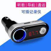 車載MP3 凱布車載藍芽mp3播放器接收器免提電話音樂汽車用點煙器式插卡機 京都3C
