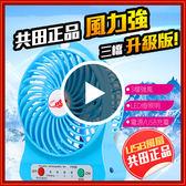 [Q哥] USB迷你 [共田原廠高安檢] 電風扇【實測影片+現貨】D75 原廠共田芭蕉扇 降溫神器