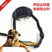 自動止吠器電子防叫項圈訓練器訓狗器電子止叫器大小型犬適用 晴天時尚館