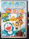 挖寶二手片-0B01-086-正版DVD-動畫【哆啦A夢:大雄與雲之王國 電影版】-(直購價)海報是影印