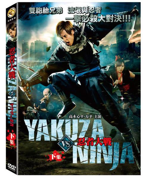 忍者大戰 下集 DVD  (購潮8)