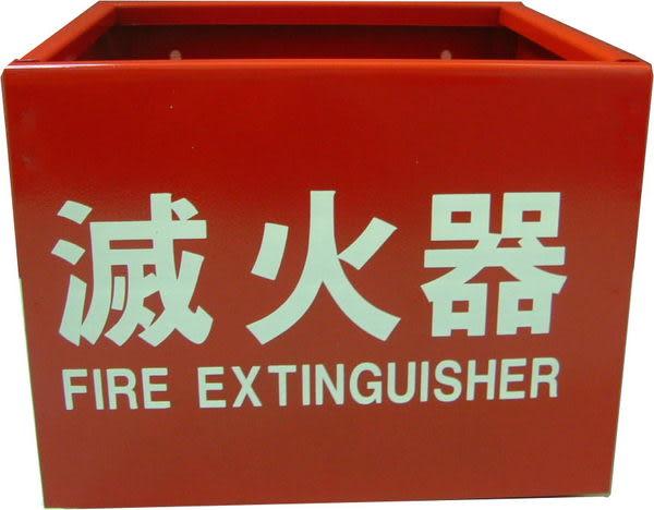消防器材批發中心 10P、20P 乾粉滅火器鉄制放置箱 放置架 單支入.滅火器放置箱