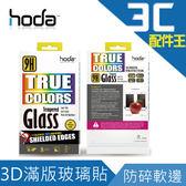 贈小清潔組 HODA iPhone 6 / 6s Plus PET防碎軟邊3D滿版玻璃貼 黑/白