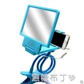 手機屏幕高清3D放大器鏡蘋果安卓手機通用喇叭護眼看片神器防輻射 一米陽光