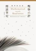 (二手書)數學的浪漫: 數學小說閱讀筆記