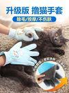 擼貓手套去毛梳除毛神器梳毛刷貓咪用品貓梳...