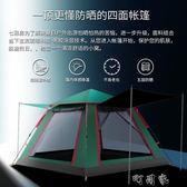 全自動帳篷戶外2-3-4人二室一廳加厚防雨家庭單雙人兒童野外露營YYP 盯目家