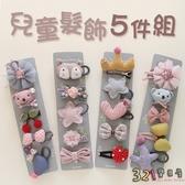 兒童髮夾 寶寶髮夾 兒童髮飾卡通系列5件組-321寶貝屋