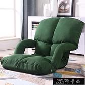 懶人沙發榻榻米網紅成人單人可折疊可拆洗床上靠背椅電腦懶人椅子【全館免運】