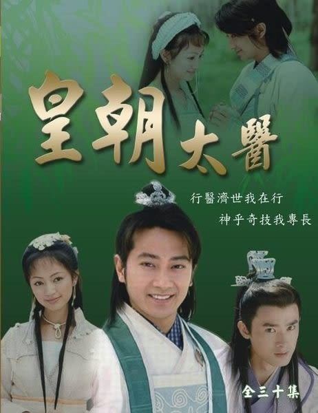 皇朝太醫 DVD (購潮8)