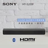 結帳下殺➘ SONY HT-S200F SOUNDBAR 2.1聲道單件式環繞音響聲霸