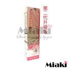 涵沛 日本原裝魔力緊實精華 / 冷凍速燃魔力塑(Ⅱ)150ml 第二代升級版 *Miaki*