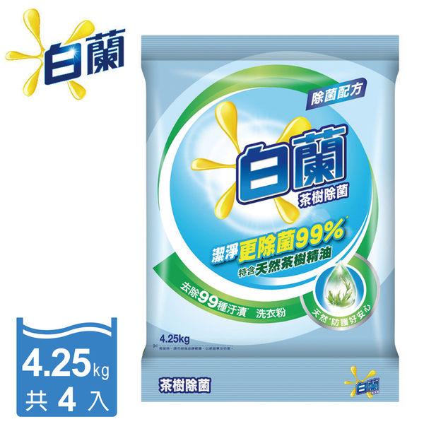 箱購 白蘭茶樹除菌洗衣粉 4.25kg x 4入組_聯合利華
