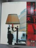 【書寶二手書T1/攝影_NLQ】巴黎的一天_張耀