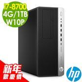 【現貨-新年歡慶價】HP 800G4 i7-8700/4G/1TB/W10P 商用電腦