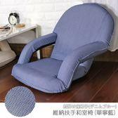 扶手椅 和室椅 沙發《維納扶手和室椅-單寧藍》-台客嚴選