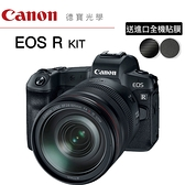 [分期0利率] 送進口全機貼膜 Canon EOS R + RF 24-105 f/4L 台灣佳能公司貨 德寶光學 EOS R5 RP R6
