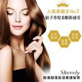 韓國 shevely 胺基酸蓬鬆滋養護髮素 深層修護 / 平日養護(可免沖洗) / 染燙前防護 300ml/瓶
