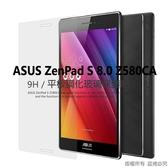 華碩ASUS ZenPad S 8.0 Z580CA 鋼化玻璃 保護貼 平板鋼膜 玻璃貼 鋼膜貼膜 防刮