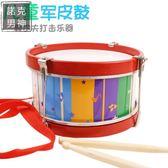 音樂啟蒙玩具兒童打擊樂器小鼓打鼓手敲拍拍鼓樂器親子幼兒園教具【父親節禮物】