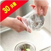 居家用品 廚房小幫手 濾水網 濾網 排水孔 流理台必備 一包30入 寶貝童衣