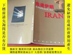 二手書博民逛書店走進伊朗罕見A PASSAGE TO IRAN(中英文對照)簽名
