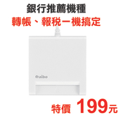 aibo AB22 ATM 晶片讀卡機-白色 支援Win 10 mac銀行推薦 繳費 報稅 查詢餘額 通通幫您解決