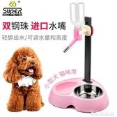 狗狗飲水器掛式貓咪自動喂水器泰迪飲水機法斗幼犬立式小狗喝水器