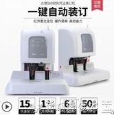 打孔機古德S60憑證裝訂機全自動財務激光票據鉚管電動打孔器會計檔案文件賬本LX爾碩數位